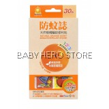 SIMBA NOISFREE DIARY - NATURAL ORANGE SCENTED MOSQUITO REPELLENT STICKER - 30PCS