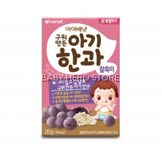 Ivenet Bebe Cookie Ball 20g - Black Rice